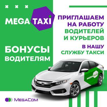 MegaTaxi приглашает на работу водителей (с личным авто) и курьеров!Для