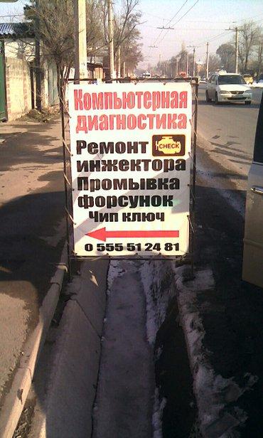 компьютерная диагностика(все марки авто),ремонт инжектора, проверка ра в Бишкек