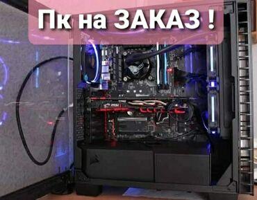 микрофоны для пк бишкек в Кыргызстан: Делаю Компютеры на заказ !Собираю компютер любой сложностиСоберу