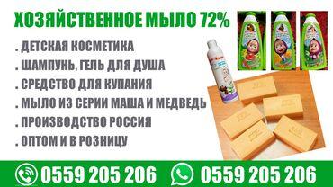 """ООО """"Мылок"""" занимается производством туалетного и хозяйственного мыла"""