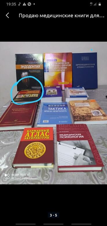 Продаю медицинские книги для студентов вузов и ординаторам врачам. Е