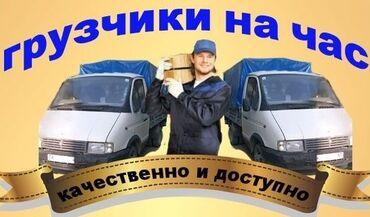 грузчики бишкек in Кыргызстан   ГРУЗОВЫЕ ПЕРЕВОЗКИ: Грузчик. С опытом
