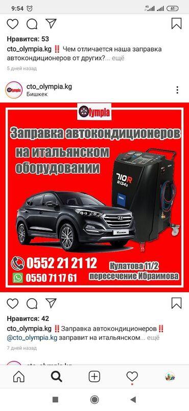 Транспортные услуги в Кыргызстан: Заправка авто кондиционеров + ремонт + диагностика + замена салонного