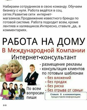 Набираю сотрудников в команду. в Бишкек