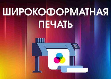 баннер бишкек in Кыргызстан   ПЕЧАТЬ: Широкоформатная печать   Баннеры, Плакаты