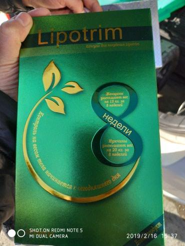 LIPOTRIN для похудения Новинка в области в Бишкек