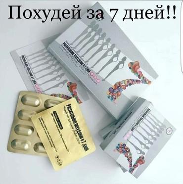 липосактор для идеального похудения отзывы в Кыргызстан: Мечтаешь похудеть быстро? Но у тебя это никак не получается, то тебе к