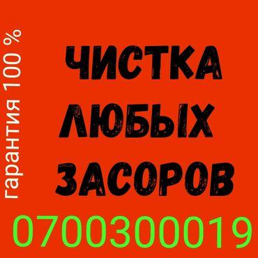 продажа дачи бишкек в Кыргызстан: Сантехник | Чистка канализации | Стаж Больше 6 лет опыта
