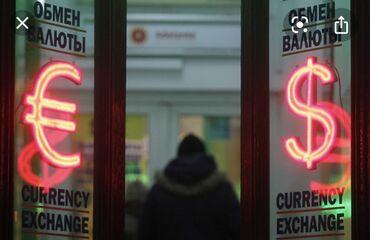 фрунзе гипермаркет бишкек в Кыргызстан: Продам готовый бизнес, внутри гипермаркета. действующий Обмен валют!