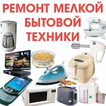 Ремонт | Мясорубки, Утюги, Микроволновки