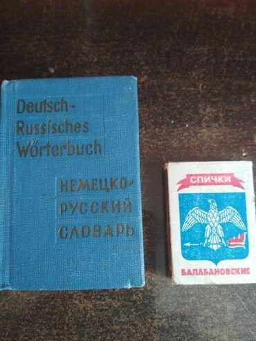 Карманный словарь 1973г