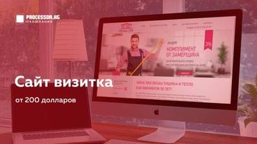 Разработка сайта (создание и в Бишкек