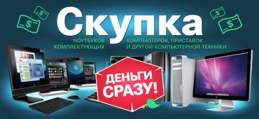 Скупаю интернет клубы и офисы. в Бишкек