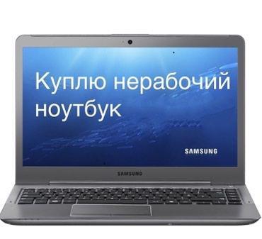Выкуп нерабочих ноутбуков Samsung модели в Бишкек