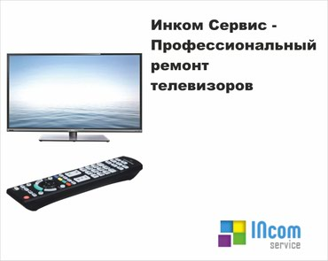 кофемашина mystery в Кыргызстан: Ремонт телевизоров – профессионально!Инком сервис – профессиональный