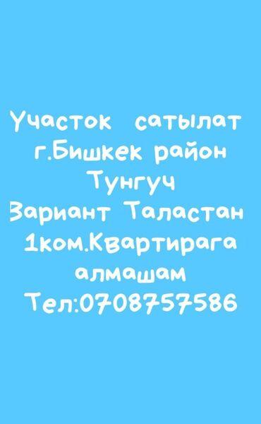 продам европоддоны в Кыргызстан: Продам соток от собственника