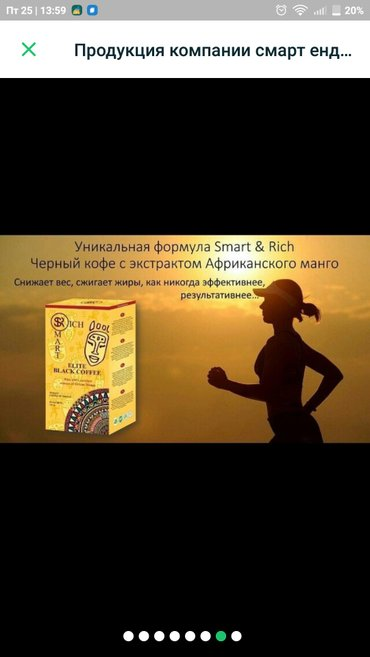 Кофе для похудения в Бишкек