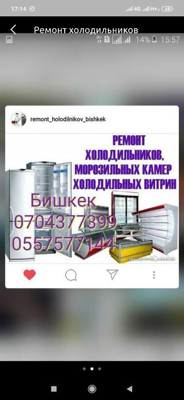 Ремонт холодильников бишкек в Бишкек