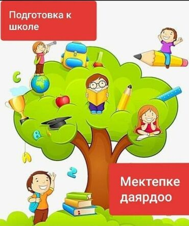 Английский язык курсы бишкек - Кыргызстан: Репетитор | Математика, Чтение, Грамматика, письмо | Подготовка к школе