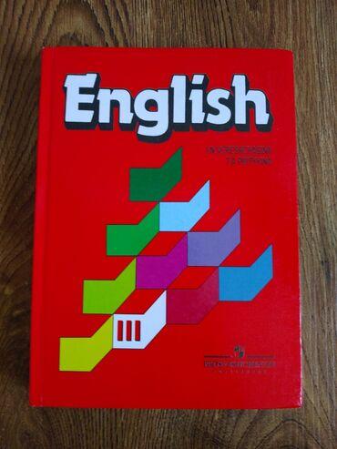 Английский язык для 3 класса новая книга . Верещагина