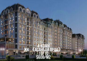 Недвижимость - Аламедин (ГЭС-2): Элитка, 4 комнаты, 128 кв. м Бронированные двери, Видеонаблюдение, Лифт