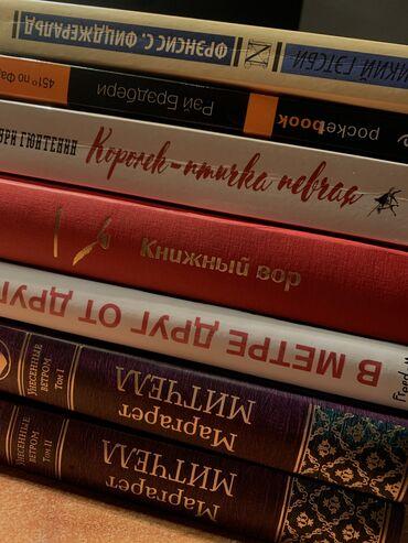 Продаю б/у книги  В метре друг от друга ( толстый переплёт с картинкам