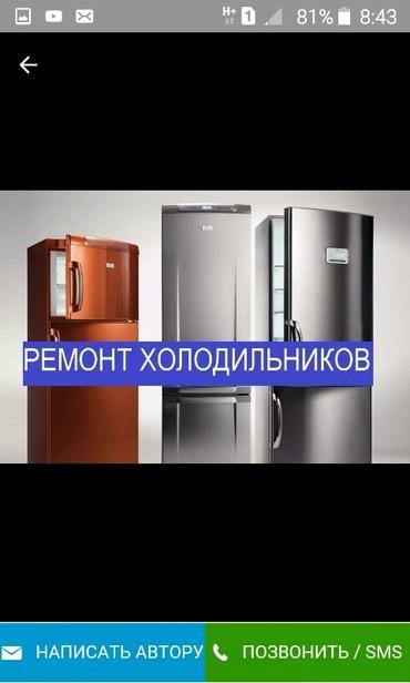 Ремонт техники - Беловодское: Ремонт | Стиральные машины