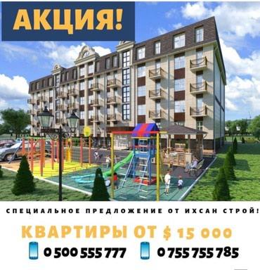 Продается квартира: 1 комната, 31 кв. м., Бишкек в Бишкек