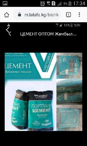 Цемент оптом !!! Наша компания ,victory'' занимается прямой в Бишкек