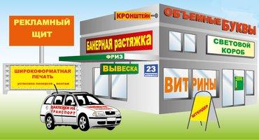 Наружная и внутренняя реклама любой в Бишкек