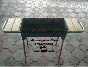 Мангалы 3мм! Длинна 63см- 2400с , 63см с полочками 3400с, 79см-2700с,  в Бишкек