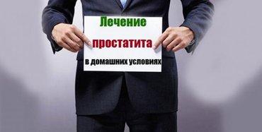 Титан гел барои калон кардани узви мардона!!! в Душанбе
