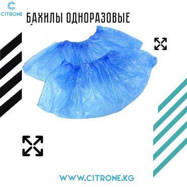 Бахилы - Кыргызстан: Бахилы(Россия)работаем оптом и в розницу.(бесплатная доставка при