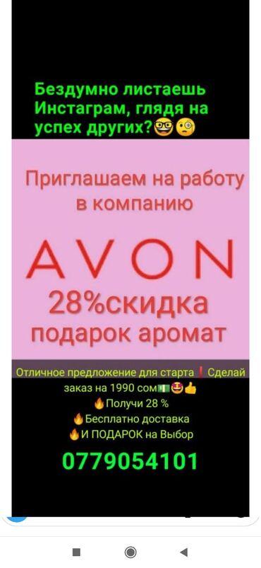 avon-pena-dlja-vann в Кыргызстан: Присоединяйтесь в AVON Скидка 28% +ещё ПОДАРОК 🥰🥰https://wa.me/