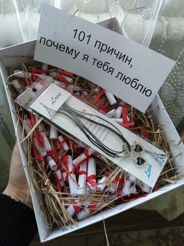 Подарки белектер со скидкой парные цепочки 101 причин почему я тебя