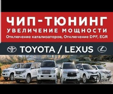 тюнинг санг йонг актион в Кыргызстан: Профессиональный чип тюнинг автомобилей Тойота Лексус. В области