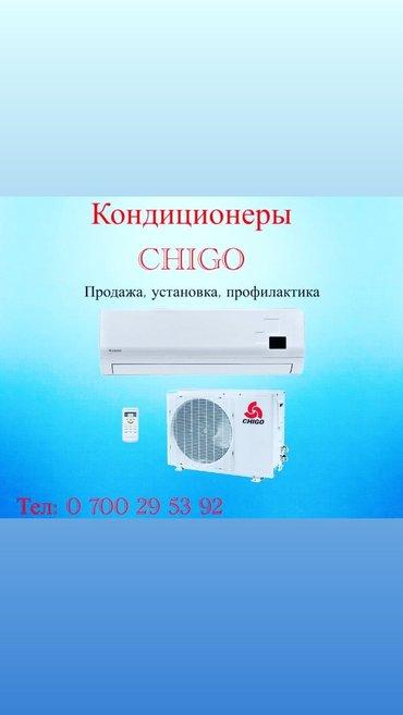 Установка и продажа кондиционеров🌬🌬🌬 в Бишкек