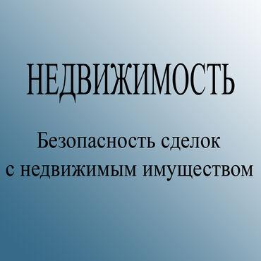 шины в бишкеке купить в Кыргызстан: Юрист/Адвокат. Стаж 25 лет. - Купля/продажа. - Мена. - Дарение. -