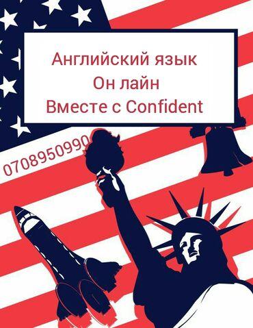"""Языковые курсы.Компания """"Confident"""" объявляет супер акцию.Только во"""