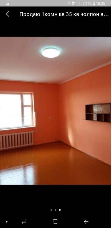 1-к.квартира в Чолпон-Ате,район в Бишкек