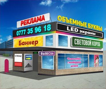 Все для продвижение Вашего бизнеса ° в Бишкек
