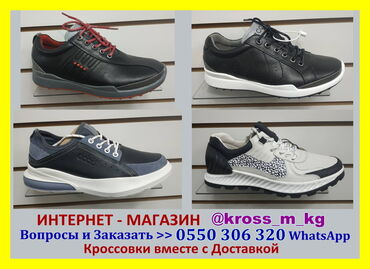 спортивные кроссовки мужские в Кыргызстан: Ecco мужская обувь Экко кроссовки туфли ботинки натур кожа осень весна