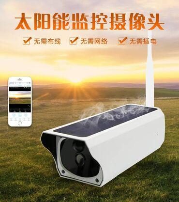 Беспроводные камеры наблюдения с солнечным батарейем Цены указаны без