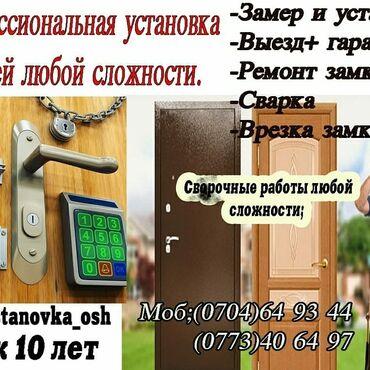 Двери, Перегородки | Установка, Изготовление, Обслуживание | Больше 6 лет опыта