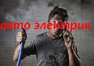 Услуги автоэлектрика. Ремонт в Бишкек