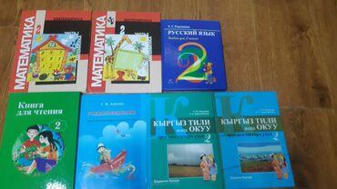 62 объявлений: Продаю книги для 2класса для русских классов новые цена договорная