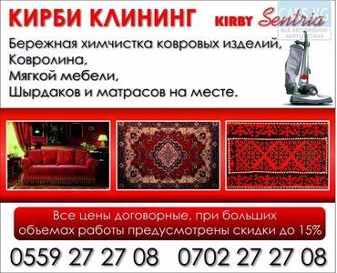 химчистка одежды в Кыргызстан: Стирка ковров | Шырдак | Бесплатная доставка