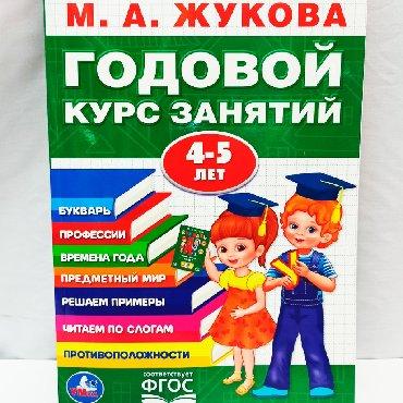 цифра 1 на годик в Кыргызстан: Годовой курс занятий на 4-5 лет с самым необходимым!!