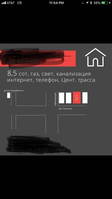 Сдаю дом 4 ком возле дороги на в Бишкек