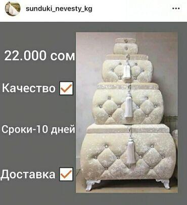 pribor dlja normalizacii arterialnogo davlenija ishoukan в Кыргызстан: Сундуки,сундук,сандык, для приданого (свадьба,той)кызга сеп принимаем
